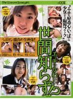 「ブルセラ美少女生映像 世間知らず!? #001」のパッケージ画像