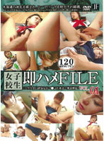 「女子校生 即ハメFILE VOL.01」のパッケージ画像