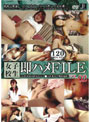 女子校生 即ハメFILE VOL.02