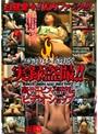 実録盗撮!!裏サービスで評判のビデオショップ #05