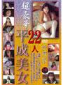 平成美女22人