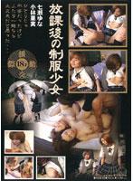 「放課後の制服少女 七瀬ゆな 小林果実」のパッケージ画像