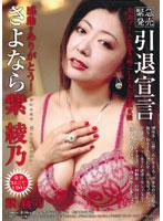 緊急発売 引退宣言 さよなら紫綾乃