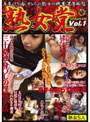 熟女党 Vol.1