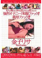 「熟女の痴態 金子リサ・楠真由美」のパッケージ画像