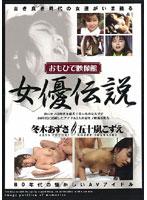 「女優伝説 冬木あずさ 五十嵐こずえ」のパッケージ画像
