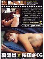 「裏流出 桜田さくら」のパッケージ画像