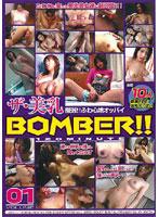 ザ・美乳BOMBER!! VOLUME 01