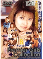 「Premier Girls*Collection」のパッケージ画像