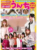 「素人ナンパトイレ号がゆく 外伝 TOKYOガールズうんち22」のパッケージ画像