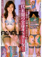 「今が最高!34歳 全身タトゥー女!瀬川美奈子(仮名)」のパッケージ画像