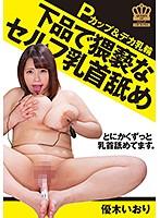 「下品で猥褻なセルフ乳首舐め 優木いおり」のパッケージ画像