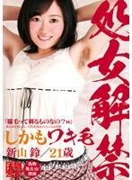 「処女解禁 しかもワキ毛 新山鈴/21歳」のパッケージ画像