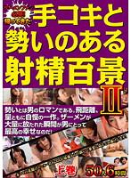 「手コキと勢いのある射精百景 II 上巻 6時間」のパッケージ画像