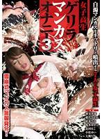 「女子校生ゲリラ マンカスオナニー 3 白濁マンカスをネットリと噴出する7人の女子校生」のパッケージ画像