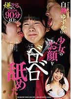 「少女のお顔をベロベロ舐めたい 白井ゆずか(22) 嫌がる女へ濃厚接吻90分以上」のパッケージ画像