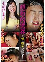 「顔面肉便器 ~唾と精子で汚す~ 小川ひまり」のパッケージ画像