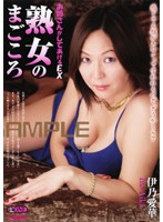 「熟女のまごころ 伊乃愛華」のパッケージ画像