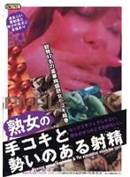 「熟女の手コキと勢いのある射精」のパッケージ画像
