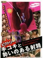「ビクトリー!手コキと勢いのある射精」のパッケージ画像