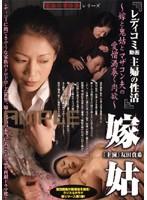 「レディコミ動画 主婦の性活 嫁姑 友田真希」のパッケージ画像