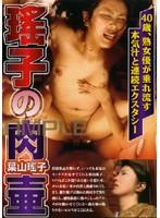 「瑤子の肉壷 葉山瑤子」のパッケージ画像