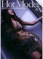 Hot Models AUG 2007 七瀬たまき
