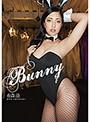 bunny 有森涼
