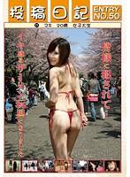 「投稿日記 ENTRY NO.50 マキ(20歳)女子大生」のパッケージ画像