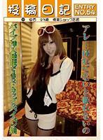 「投稿日記 ENTRY NO.54 安西(23歳)携帯ショップ店員」のパッケージ画像