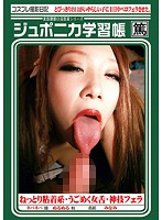 ジュポニカ学習帳 VOL.25