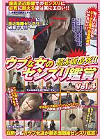 「ウブな女のセンズリ鑑賞 vol.4」のパッケージ画像