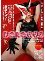 「DOROCOS 雪見紗弥」のパッケージ画像