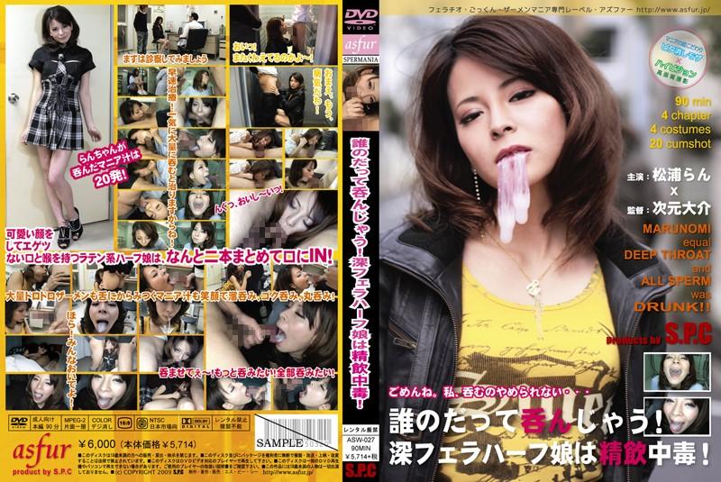 http://pics.dmm.co.jp/mono/movie/436asw027/436asw027pl.jpg