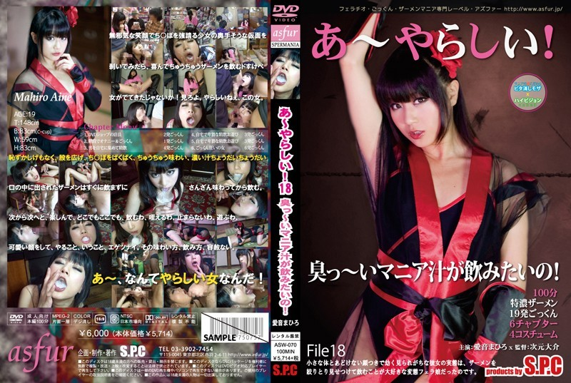 [ASW 070] Mahiro Aine   Nasty Sweat Fetish (454MB AVI x264)