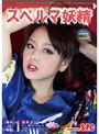 【予約】スペルマ妖精 1 美女の精飲 夏樹アンジュ