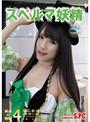 【予約】スペルマ妖精 4 美女の精飲 早乙女ルイ