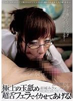 「極上の玉舐め超舌フェラでイカせてあげる!」のパッケージ画像