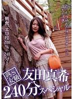 「S級熟女 友田真希240分スペシャル」のパッケージ画像