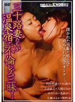 「三十路妻たちが温泉宿で不倫レズ三昧!」のパッケージ画像