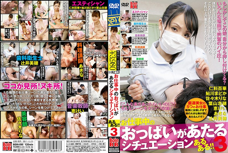 436boin095rpl BOIN 095 Momoka Nishina, Madoka Ayukawa, Rina Sasaki, Shiho Hayama, Kei Megumi, Akina and Miho Tsujii   Big Tits, Bursting Tits   There Really Are Situations When Contact is Made With Large Breasts During the Course of Work!! 3