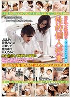 「巨乳女教師の性的個人授業」のパッケージ画像