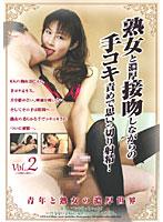 熟女と濃厚接吻しながらの手コキ責めで思いっ切り射精!Vol.2
