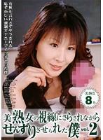 「美熟女の視線にさらされながらせんずりさせられた僕 2」のパッケージ画像