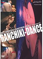 「RANCHIKI-DANCE VOL.01」のパッケージ画像