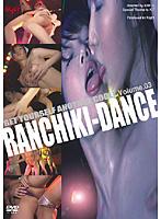 「RANCHIKI-DANCE VOL.03」のパッケージ画像