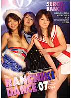 「RANCHIKI DANCE Vol.07」のパッケージ画像