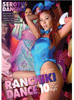 「RANCHIKI DANCE Vol.10」のパッケージ画像