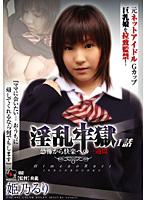 「淫乱牢獄 1話 姫乃るり」のパッケージ画像