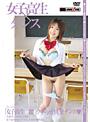 女子校生×ダンス